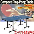 コンパクト卓球台PRO(送料込み)(卓球テーブル,折り畳み,キャスター付き,L字,1人ラリー,テーブルテニス,ピンポン,家庭用)