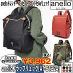 anello - anelloフラップリュック[AT-B1224] (男女兼用,アネロ,ランドセルタイプ,リュックサック,バックパック,バッグ,鞄,カバン,レディース,メンズ)