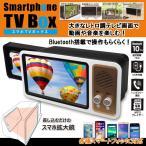 Bluetooth搭載スマホTVボックス (スマホ拡大鏡 動画 音楽 MP3プレイヤー レトロ調テレビ画面 スマートフォン画面拡大 1.5倍 Bluetoothスピーカー USB充電)