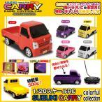 1/20スケールRC「スズキキャリイ-カラフルコレクション-」(ラジコンカー SUZUKI ライセンス 軽トラック CARRY 荷台積載量500g テレビ)