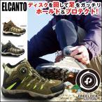 ELCANTOフリーロックトレッキングスニーカー「EL-810」(エルカント,メンズ,ダイヤル式,シューズ,ブーツ,マウンテンブーツ,防水,撥水加工)