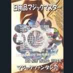 プレミアムポニーで買える「日用品マジックマスター解説DVD3枚組付 (手品 マジシャン伝授 初心者向き パーティー 余興 種明かしDVD 初心者向き おすすめマジック」の画像です。価格は3,240円になります。