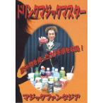 ドリンクマジックマスター2枚組DVD(手品,解説DVD,飲み物を使ったマジック,グラス,缶ジュース,ペットボトル,ギミックグラス不要,初心者から)