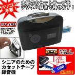 シニアのためのカセットテープ録音機(PC無し パソコン不要 データ保存 カセットプレーヤー  USBメモリー デジタル録音 カラオケ練習)