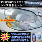 ブルーマジックヘッドライトレンズクリーナーセット(ドライブレコーダー,BLUEMAGIC,車,バイク,二輪車,磨き,,曇り取り,艶出し,撥水加工,コーティング