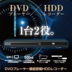 約90時間録りだめ!TVチューナー付HDDレコーダー500GB!!