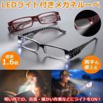 LEDライト付きルーペメガネ  (1.6倍 拡大鏡 めがね 眼鏡 メガネ式拡大鏡 メガネルーペ 両手が使える 老眼対策 暗いところ 寝室)