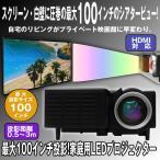 送料無料最大100インチ投影!家庭用LEDプロジェクター (家庭用ホームプロジェクター,小型,コンパクト,LED投影,大画面,シアター,DVD,HDMI,映画館)