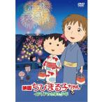 DVD「映画ちびまる子ちゃん イタリアから来た少年」(劇場版 映像 ちびまる子ちゃん映画DVD おすすめちびまる子ちゃんDVD)