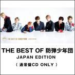 THE BEST OF 防弾少年団‐JAPAN EDITON‐(通常盤CD ONLY)(ザベストオブ BTS 全14曲 日本版 BTS K-POP ベストアルバム 2017)