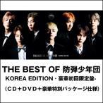 THE BEST OF 防弾少年団‐KOREA EDITON‐豪華初回限定盤(CD+DVD+豪華特別パッケージ仕様)(BTS 全14曲 韓国版 ベストアルバム 2017)