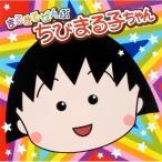 CD「まるまるぜんぶちびまる子ちゃん」(全29曲 ちびまる子ちゃんアニメソング オープニング エンディング キャラクターソング)