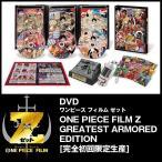 DVD「ONE PIECE FILM Z GREATEST ARMORED EDITION 完全初回限定生産」(ワンピースフィルムゼット DVD-BOIX 劇場版 アニメ 映画 )