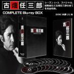 古畑任三郎 COMPLETE Blu−ray BOX  (田村正和 古畑任三郎コンプリートブルーレイボックス TV フジテレビ 三谷幸喜 ドラマ放送20周年記念)