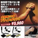 アームレスリング剛腕トレーニングマシーン「パワーアーム」(腕相撲/JAWA/遠藤光男会長/腕力トレーニング/日本アームレスリング連盟)