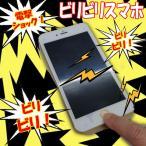 ビリビリスマホ (どっきり いたずら 電撃ショックシリーズ ジョークグッズ スマートフォン iPhone パーティー サプライズ 罰ゲーム 景品)