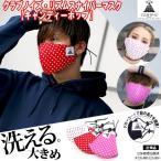 CLUBNO1Zクラブノイズリズムスナイパーマスク「キャンディーポップ」 (ウイルス対策 使い捨てない エコマスク 洗える 大きめ ドローコード付き 布製 立体)