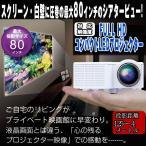 FULL HDコンパクトLEDプロジェクター(スクリーン,小型,家庭用,FULLHD,LED投影,シアター,高画質,最大80インチ,DVD,映画)