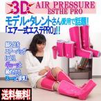 3Dエアープレッシャー「エステPRO」(モデル・タレントさん愛用 エステ式マッサージ 足 脚 エアー圧 9段階調整機能)