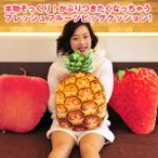 リアルフルーツクッション(ビッグクッション,果実,ユニーク,インテリア,昼寝枕,おしゃれ,かわいい,イチゴ,リンゴ,アップル,パイナップル,本物そっくり)