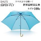 超軽量長傘スーパーフライ無地(レディース雨傘,レディース日傘,超軽量100g長傘,UVカット傘,晴雨兼用傘)