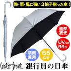 銀行員の日傘(TVで紹介 熱中症対策 遮光性 遮熱性 熱を通しにくい傘 男女兼用 晴雨兼用 長傘  UVカット 65cm 耐風 Waterfront)の画像