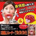 口角美人トレーナー「ブルブルブル子」 (表情筋トレーニング,刺激,リフトアップ,くわえて引っ張る,美顔,口元,好印象,マウスピース,スマイル)