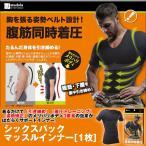 シックスパック マッスルインナー「1枚」 (メンズ,Tシャツ,ダイエットインナー,加圧シャツ,着圧,姿勢矯正,半袖,引き締め,エクササイズ,加圧下着)