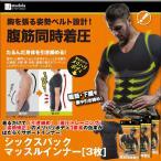 シックスパックマッスルインナー(ブラック)「3枚」(メンズ,Tシャツ,ダイエットインナー,加圧シャツ,着圧,半袖,引き締め,エクササイズ,加圧下着)