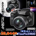 送料無料!フジフィルムFINEPIX S9800「豪華4点セット」(一眼レフ,光学50倍ズーム 1620万画素,FUJI FILM,三脚,バッグ,SGHCカード)