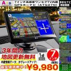 A.I.D 7インチ高感度ワンセグTV内蔵GPSカーナビ「ATG27N」 (車載用ワンセグTV,3年間地図更新無料,テレビ,地図,オービス,一方通行,検索)