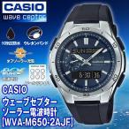 ショッピング数 CASIOウェーブセプターソーラー電波時計[WVA-M650-2AJF] (カシオ,ウォッチ,腕時計,WAVECEPTOR,ワールドタイム,ウレタンバンド,10気圧防水)