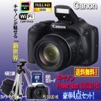キヤノンPowerShot SX530 HS[豪華4点セット]( 画素 撮影 モニター 手ブレ 光学 Wi-Fi NFC カメラ ズーム キャノン )