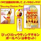 Yahoo!プレミアムポニーびっくりシャウティングチキン ボールペン(6本セット) (ビックリ,驚き,シャウト,にわとり,ペン,鶏,七面鳥,鳥,テレビ,TV,CM,黄色,鳴く,キャラクター)