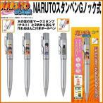 NARUTO スタンペンGノック式 (ハンコ付きネームペン,ロゴ入り印鑑付,ネーム印,黒ボールペン,ワンノック式)