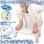 トイレのステップさん (便秘解消 踏み台 洋式トイレ お通じサポート テレビで話題 子供 大人 お年寄り 20cm 介護用品 トイレトレーニング)