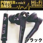 重低音ドライバーハイクラスマイクフォン810(イヤホン,HiFi,STEREO,カナルタイプ,マイク付き,ボリュームコントロール)