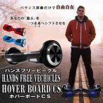送料無料!ハンズフリービークル「ホバーボードCS」(お立ち乗り電動二輪車,チックスマート,正規品,電動ボード,1年保証)