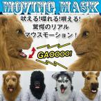 ムービングマスク ライオン
