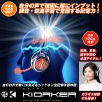 Yahoo!プレミアムポニー送料無料!KIORKERヘッドホン型記憶学習装置キオーカー (自分の声で聴いて覚えるヘッドホン型記憶学習装置,試験,資格, 語学学習,カラオケ)