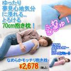 ゆったり夢見心地気分に浸れる...とろける70cm抱き枕!