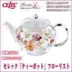 セレック「ティーポット」フローリスト (耐熱食器 透明 耐熱ガラス 紅茶 日本茶 ハーブティー 母の日 ギフト おすすめ母の日)の写真