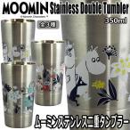 ムーミンステンレス二重タンブラー  (350ml MOOMIN 保温 保冷 ステンレス製 ビールグラス カップ コップ 割れない 軽量 ジュースグラス 焼酎カップ)