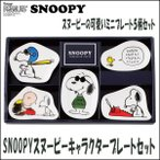 スヌーピーキャラクタープレートセット (SNOOPY SNOOPYオフィシャル食器 公式グッズ 小皿5枚セット ギフト 贈り物 プレゼント)