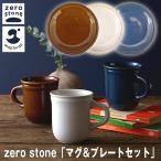 zero stone「マグ&プレートセット」(食器,マグカップ&お皿のセット,レンジOK,食洗機OK,プレート,ケーキ皿,コップ,陶磁器,ギフト)