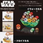 STAR WARSバランスパズル(スターウォーズ/やのまん/ツムツム/木製/ドロイド/イウォーク)