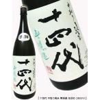 【2018年9月瓶詰】十四代 中取り純米 無濾過 生酒 180