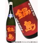 鍋島 純米吟醸 雄町 パッションラベル 生酒 1800ml 富久千代酒造