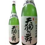 天狗舞 山廃 純米大吟醸 1800ml 車多酒造