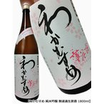 わかむすめ 薄花桜 うすはなざくら 純米吟醸 無濾過生原酒 1800ml 新谷酒造